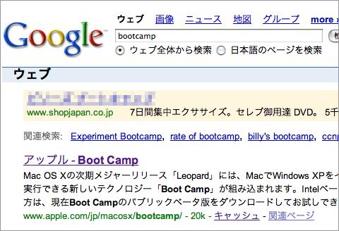 アップル - Boot Camp