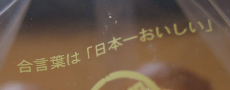 合言葉は「日本一おいしい」