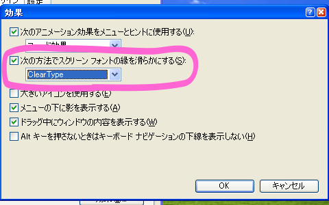 ClearTypeを選択