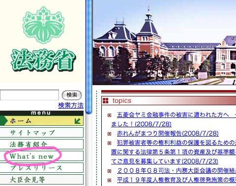 法務省のサイト::What's new