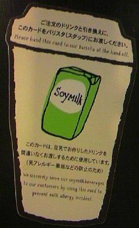 画像:豆乳カード