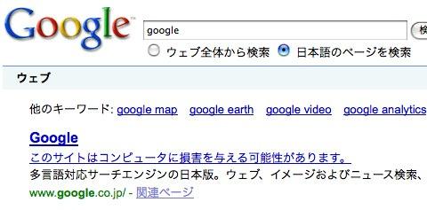 Google: このサイトはコンピュータに損害を与える可能性があります。