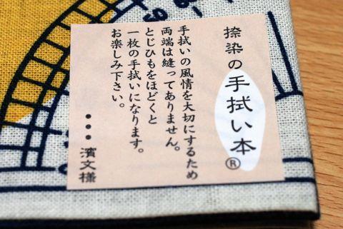 「手拭い本」