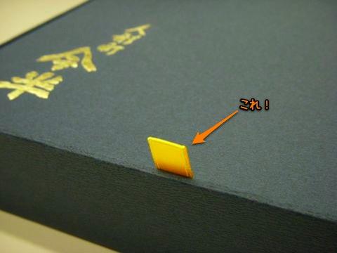 折り箱のフタのつまみ