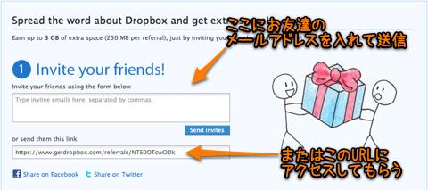 Dropboxの紹介用画面