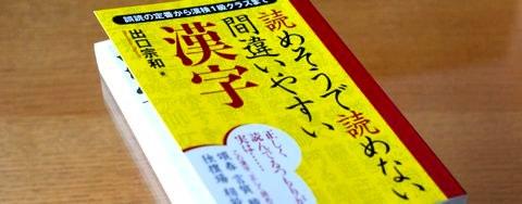 090510_kanji