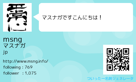 090601_twitter_meishi