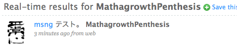 テスト。 MathagrowthPenthesis