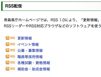 青森県庁のRSS