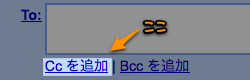 CCを追加
