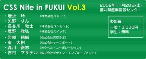 CSS Nite in FUKUI, Vol. 3 2009年11月28日(土) 福井県産業情報センター