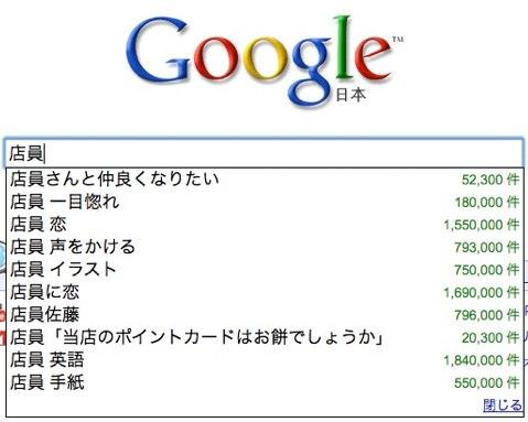 Google検索「店員」へのサジェスト
