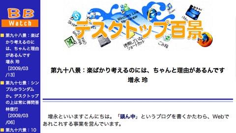 デスクトップ百景