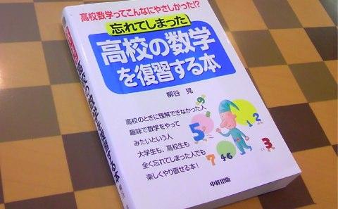 忘れてしまった高校の数学を復習する本