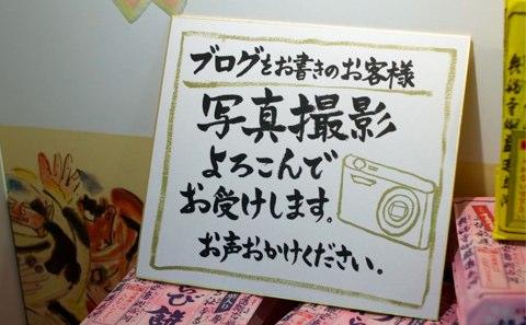 ブログをお書きのお客様 写真撮影よろこんでお受けします。お声おかけください。