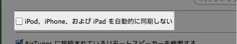 「iPod、iPhone、および iPad を自動的に同期しない」