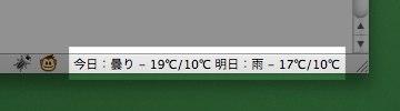 今日:曇り - 19℃/10℃ 明日:雨 - 17℃/10℃
