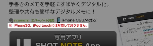 iPhone3G、iPod touchには対応しておりません。