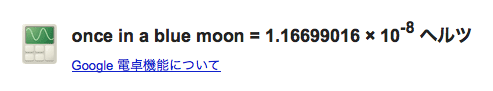 once in a blue moon = 1.16699016 × 10^-8 ヘルツ