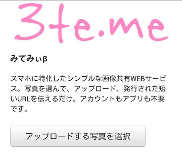 3te-me