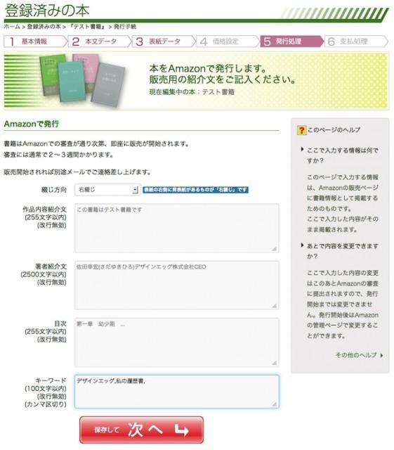 MyISBN_step4