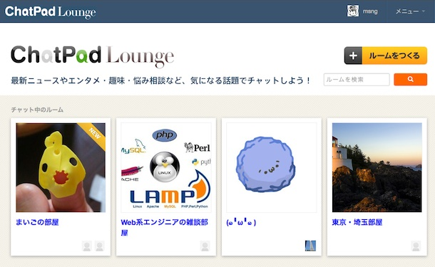 ChatPadラウンジ