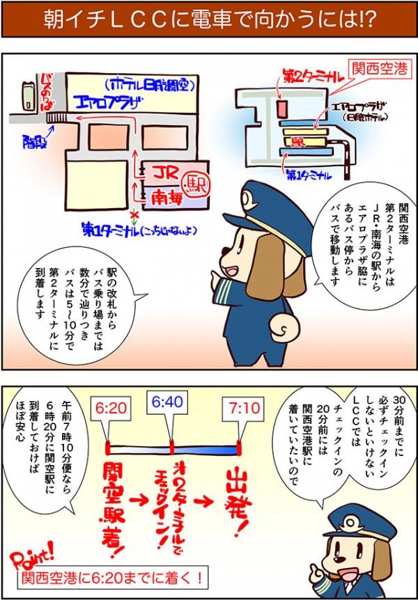 関空へ行こう_001