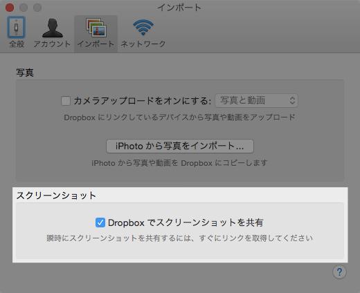 mac_screenshot_dropbox_5