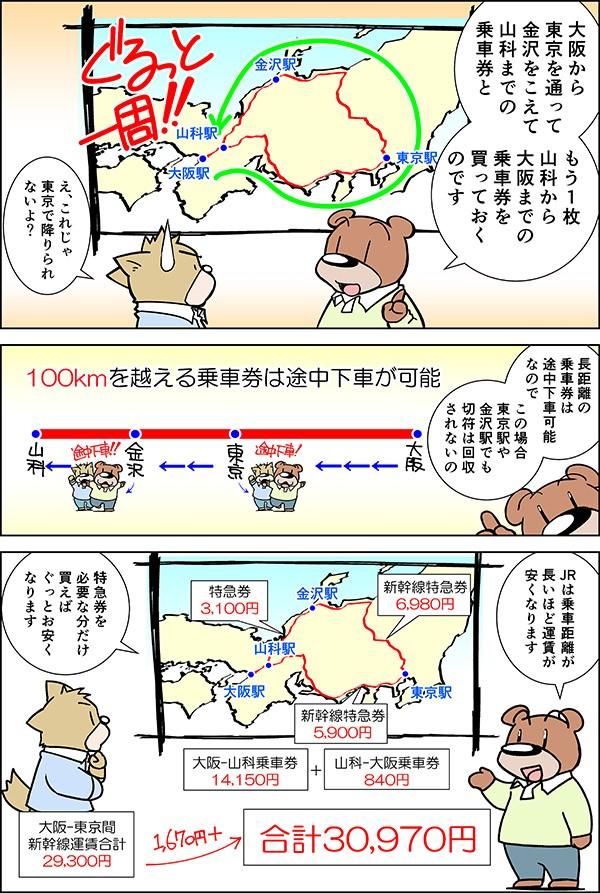 tetsu_003_s