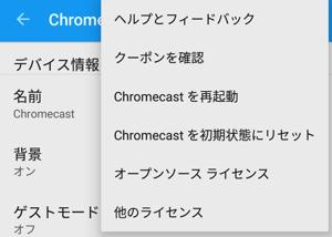 chromecast_4