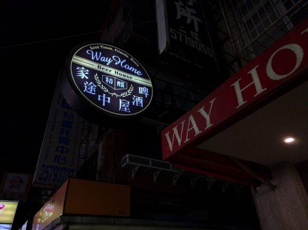way-home-12